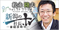 新潟の社長.tv 山松木材株式会社 松永 隆夫 様 インタビュー