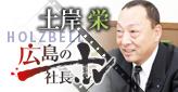 広島の社長TV 土岸 栄