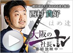 一般社団法人日本ほめる達人協会 西村貴好インタビュー 大阪の社長.tv