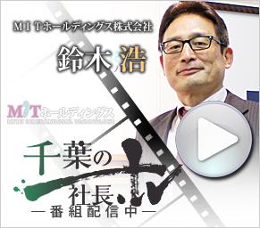 千葉の社長.tv