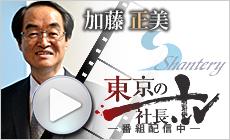 加藤 正美 東京の社長.tv
