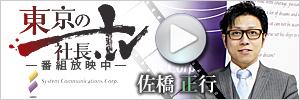 東京の社長TV システムコミュニケーションズ株式会社  佐橋 正行