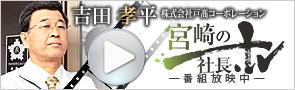 宮崎の社長.tv