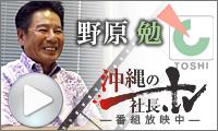 沖縄の社長.tv