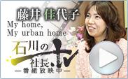 石川の社長tv