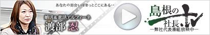 松江結婚相談のアルフィーネ 社長tv