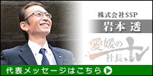 愛媛の社長.Tv 株式会社SSP 代表取締役社長 岩本透