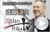 株式会社サイトウジムキ  斎藤 謙次