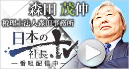 代表森田の社長tv