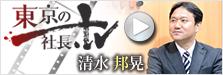 東京の社長.tv 清水邦晃