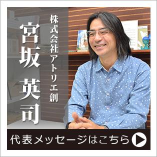 株式会社アトリエ創 宮坂英司