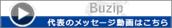 Buzip 代表のメッセージ動画はこちら